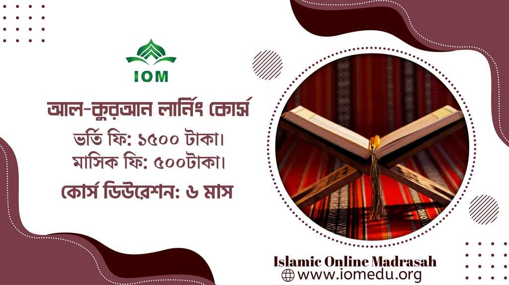 Al Quran Learning Course